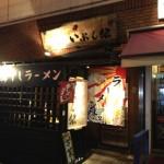 町田駅 いぶし銀 煮干しラーメン
