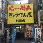 「ぎょうてん屋」があるので町田は神奈川県