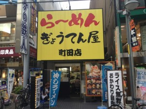 ぎょうてん屋 町田店