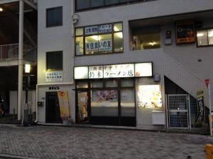 肉煮干の鈴木ラーメン店
