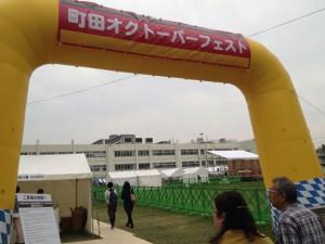 町田オクトーバーフェスト入場ゲート