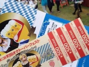 町田オクトーバーフェストのチケット
